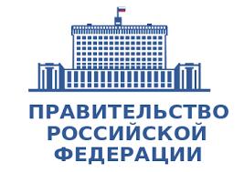 Распоряжение Правительства от 30 июня 2018 г.