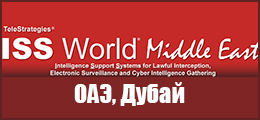 ISS World Middle East @ Дубай, ОАЭ