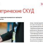 "Статья Василия Мамаева ""Биометрические СКУД"""