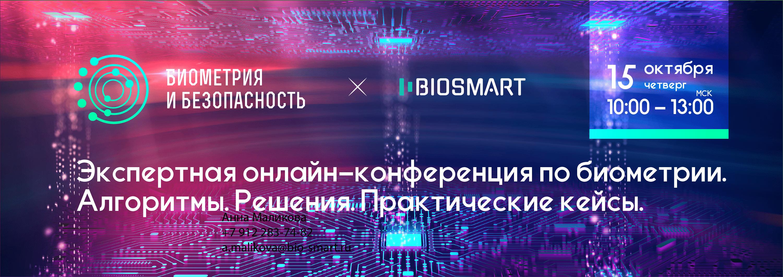 «Биометрия & Безопасность» — первая экспертная конференция о биометрии для бизнеса @ Онлайн