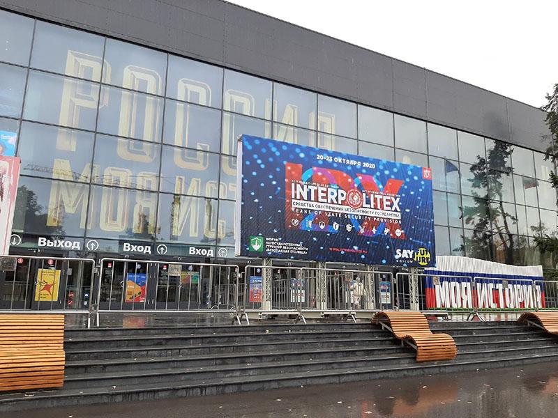 Interpolitex 2021 @ Москва, Россия, Выставочный комплекс ВДНХ